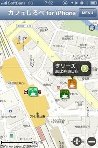カフェ検索のiPhoneアプリ比較、「カフェしるべ」圧勝かな|行政書士阿部総合事務所