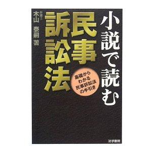 【民訴は眠素】「小説で読む民事訴訟法」、以前から気にはなっていたんですが。読んでみました|行政書士阿部総合事務所