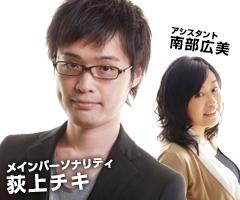 TBSラジオ:『荻上チキ・Session-22』が好きです!|行政書士阿部総合事務所