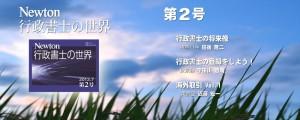 月刊Newton「行政書士の世界」第2号が発刊しました!、面白いです!|行政書士阿部総合事務所