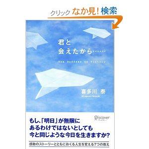 『君と会えたから』、立ち読みで読了してしまい即購入した本|行政書士阿部総合事務所