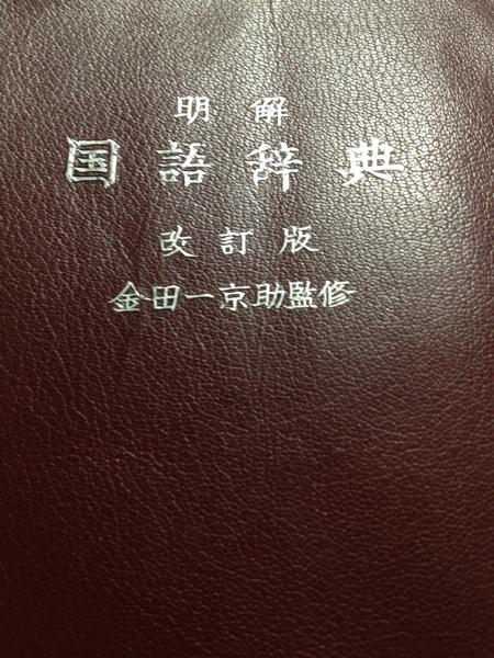 遺言は『いごん』なのか『ゆいごん』なのか?、母の形見の昭和38年版明解国語辞典で調べてみた|行政書士阿部総合事務所