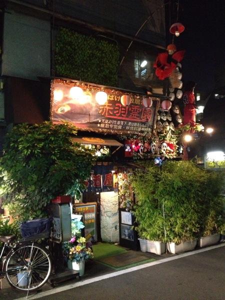 東京都北区赤羽にある「赤羽霊園」という飲み屋さん?|行政書士阿部総合事務所