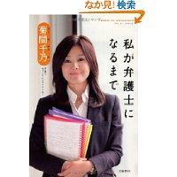 菊間千乃さんの『私が弁護士になるまで』にはモチベーションアップのタネが満載です|行政書士阿部総合事務所