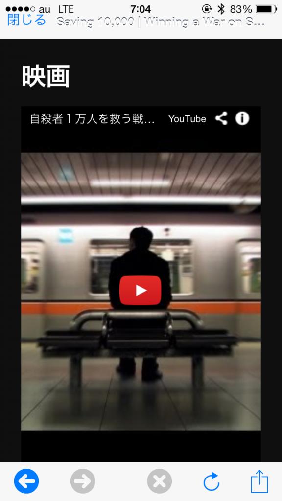 SAVING 10000 Winning a War on Suicide in japanという自殺防止プロジェクト|行政書士阿部総合事務所