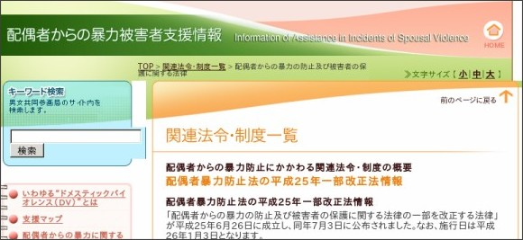保護対象者が拡大された「改正DV防止法」が平成26年1月3日に施行されています|行政書士阿部総合事務所