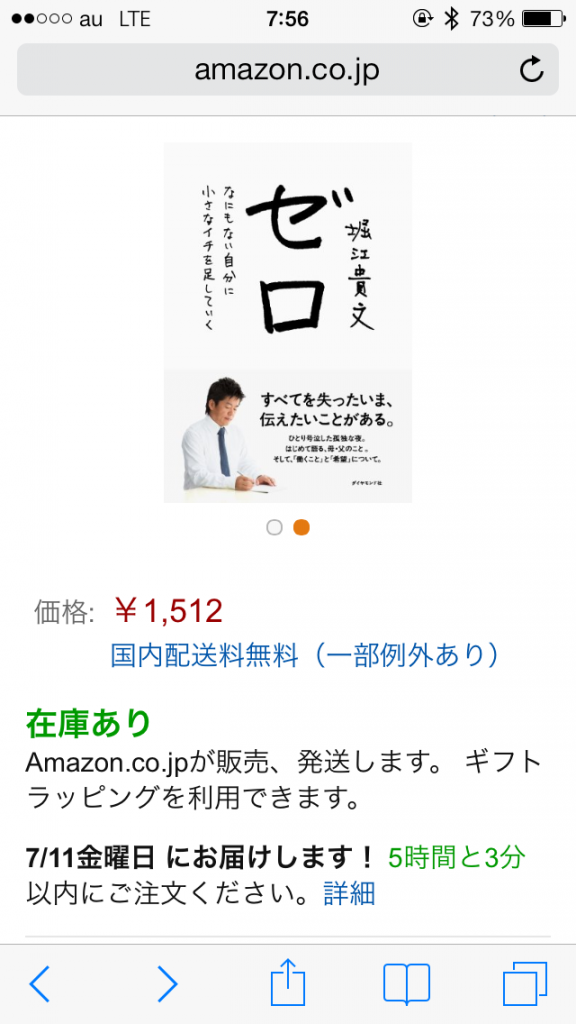 仕事を好きになるたった一つの方法  『ゼロ』堀江貴文|行政書士阿部総合事務所