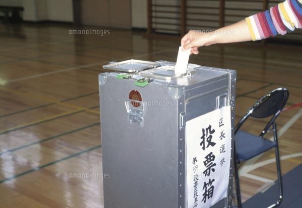東京都北区で法人選挙権が認められていた時代|行政書士阿部総合事務所