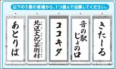 『あとりば』で決まり!?「ニックネーム総選挙」豊島北中学校跡地が文化活動拠点になる|行政書士阿部総合事務所