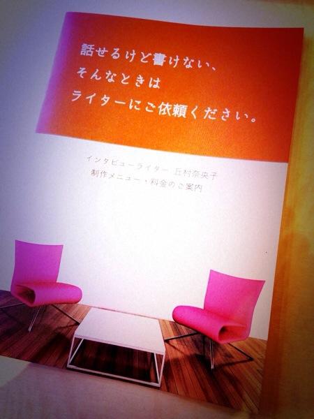 丘村奈央子さんのセルフマガジン、温かみがあって優しい雰囲気|行政書士阿部総合事務所