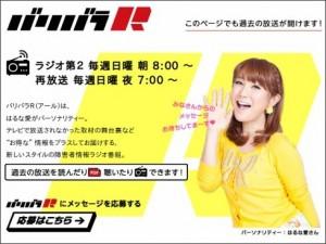 『男なん、女なん?って聞かれるけど。 みんな人間やんか!』 NHKラジオバリバラR 学校をデザインするプロジェクト|行政書士阿部総合事務所