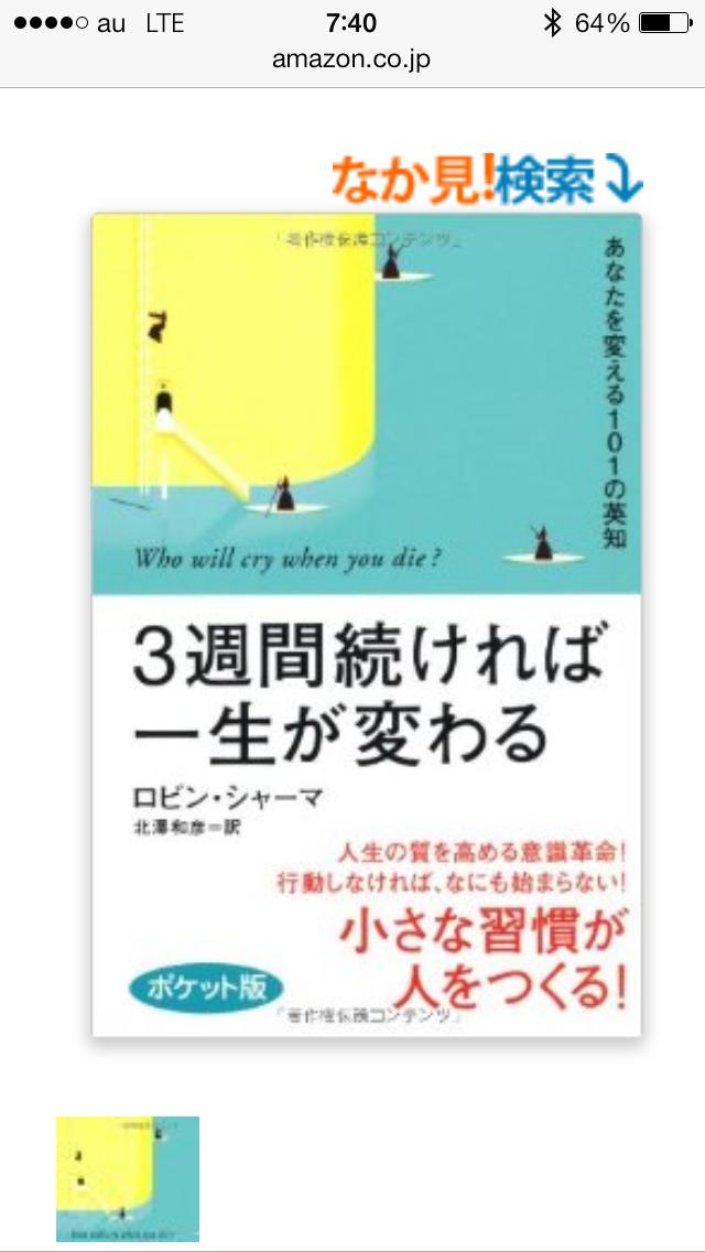 『3週間続ければ一生が変わる』と堀江貴文さんの『ゼロ』|行政書士阿部総合事務所