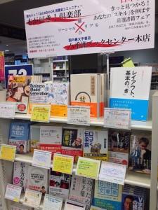 『本が好き!倶楽部』さんの書籍ポップ広告を見てきました!|行政書士阿部総合事務所