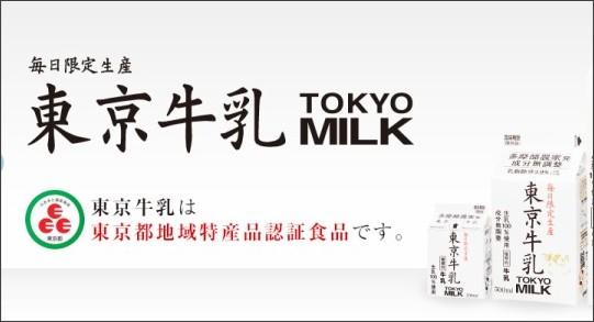 東京都文京区にも牧場があった!『東京牛乳』による地産地消の取り組み|行政書士阿部総合事務所
