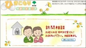 東京都内のひきこもりの若者は推計25,000人、全体に占める割合は?|行政書士阿部総合事務所