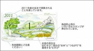 1おむすび=50円「おむすび通貨」は日本円には換金できない、でも最後は?|行政書士阿部総合事務所