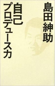 島田紳助さんが明かす成功の秘訣「X+Y」とは?『自己プロデュース力』|行政書士阿部総合事務所