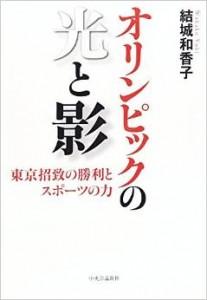 東京都北区「来たKITAオリパラプロジェクト」 第1回は読売新聞編集委員結城和香子様に登壇頂きました|行政書士阿部総合事務所