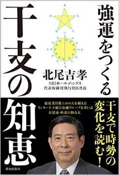 大転換の年「戦争・原子力・株式」 SBI北尾吉孝氏年頭所感|行政書士阿部総合事務所