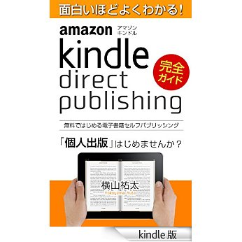 Amazon電子書籍を作るときに助けられた『面白いほどよくわかる!Kindle direct publishing』|行政書士阿部総合事務所