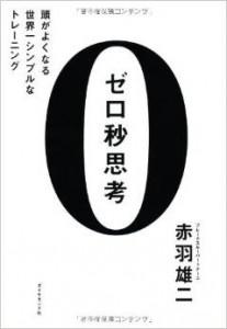 『ゼロ秒思考』赤羽雄二|行政書士阿部総合事務所