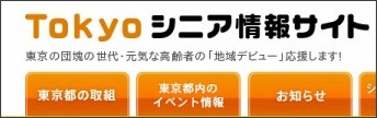 TOKYOシニア情報サイトが面白い!|行政書士阿部総合事務所