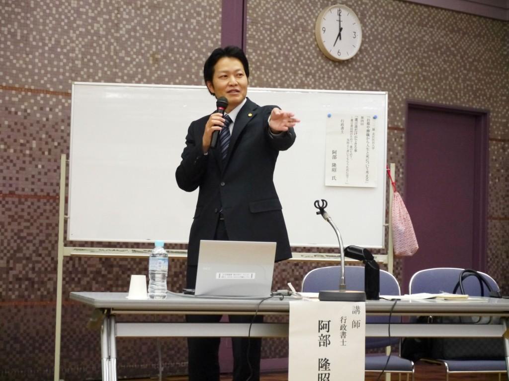 「第122期北区区民大学」遺言書講座、大変多くの方にご参加頂きました!|行政書士阿部総合事務所