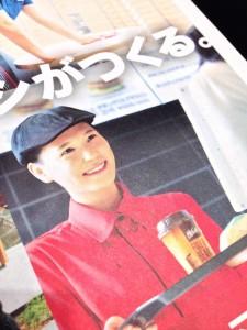 マクドナルドの求人広告「あなたにしかつくれないマクドナルド」はオカシイ?|行政書士阿部総合事務所