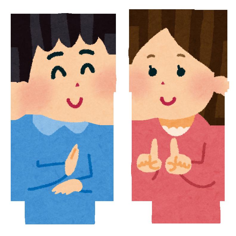 2020年東京オリンピックパラリンピックに向けて手話講習会に通うことにしました|行政書士阿部総合事務所