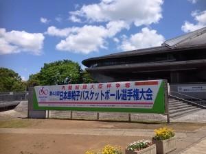 日本車椅子バスケットボール選手権大会、白熱のプレーを間近で体験!|行政書士阿部総合事務所
