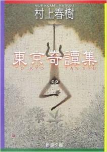 「女の子とうまくやる方法は三つしかない」『東京奇譚集』村上春樹|行政書士阿部総合事務所