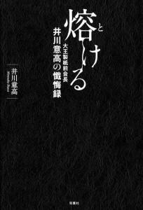 『「熔ける」~大王製紙前会長井川意高の懺悔録~』|行政書士阿部総合事務所