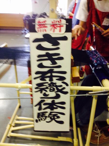 「さき布織り」をおちゃのこ祭祭(滝野川会館)で体験しました|行政書士阿部総合事務所