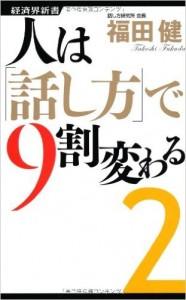『人は「話し方」で9割変わる2』福田健|行政書士阿部総合事務所