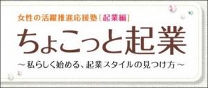 無料起業セミナー「ちょこっと起業」東京都北区男女共同参画センター|行政書士阿部総合事務所