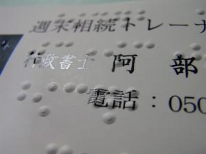 ココロスキップさんから点字名刺が到着!、名刺に付加価値を!|行政書士阿部総合事務所