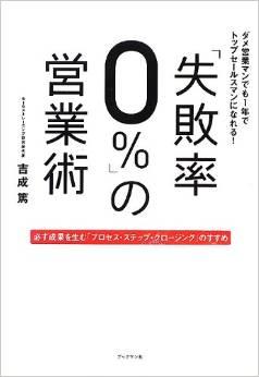 『「失敗率0%」の営業術』吉成篤|行政書士阿部総合事務所