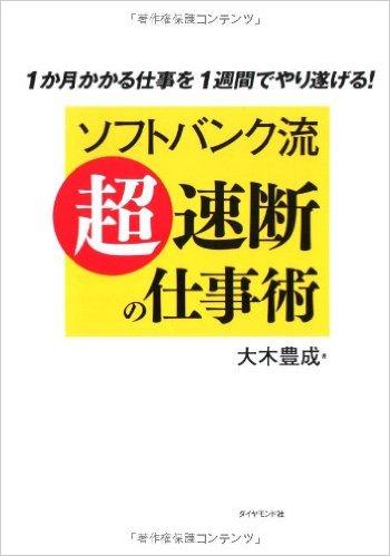 孫社長は3行以上の文章は読まない『ソフトバンク流超即断の仕事術』大木豊成|行政書士阿部総合事務所