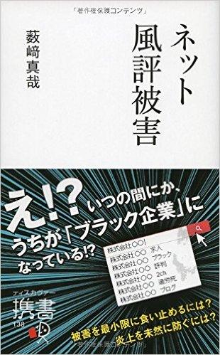 『ネット風評被害』薮崎真哉|行政書士阿部総合事務所