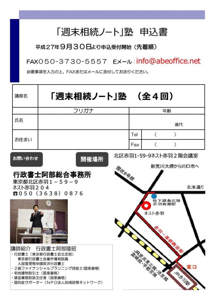 週末相続ノート塾申込書チラシ_2