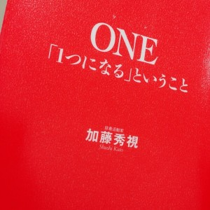 『ONE「1つになるということ」』加藤秀視|行政書士阿部総合事務所
