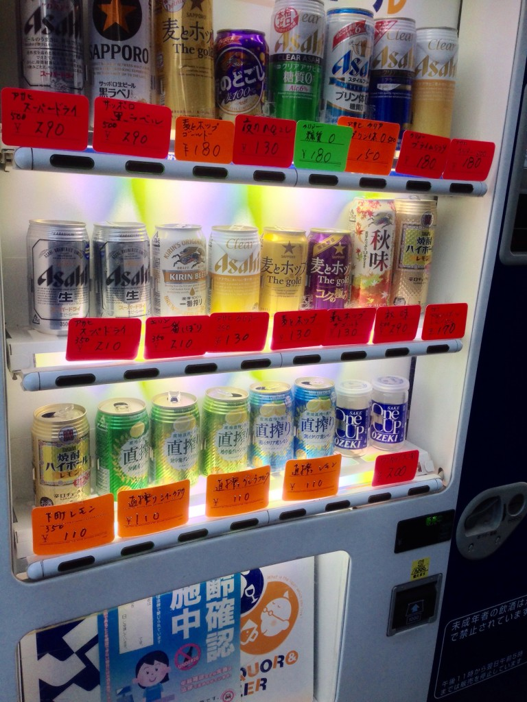 まだ存在した!【ビールの自販機】東京都北区赤羽岩淵|行政書士阿部総合事務所