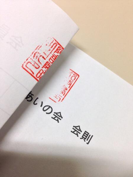 契約書の割印(契印)でダメとされた事例|行政書士阿部総合事務所