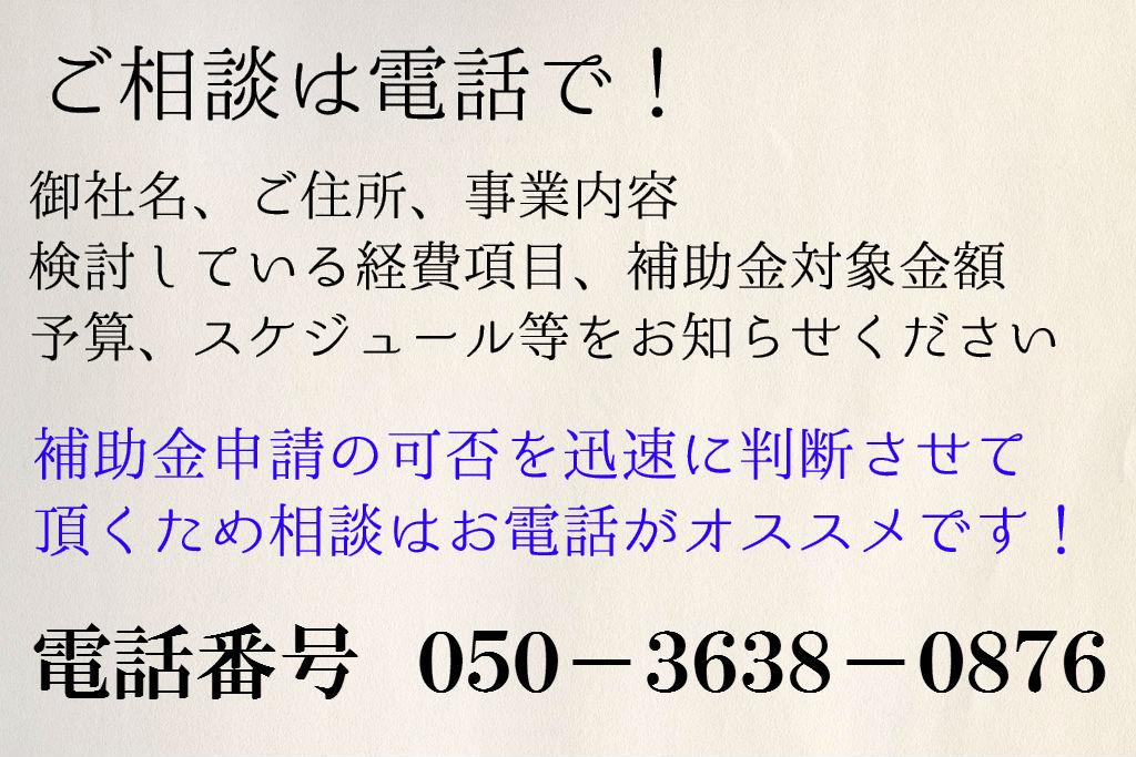 補助金電話paper_00083