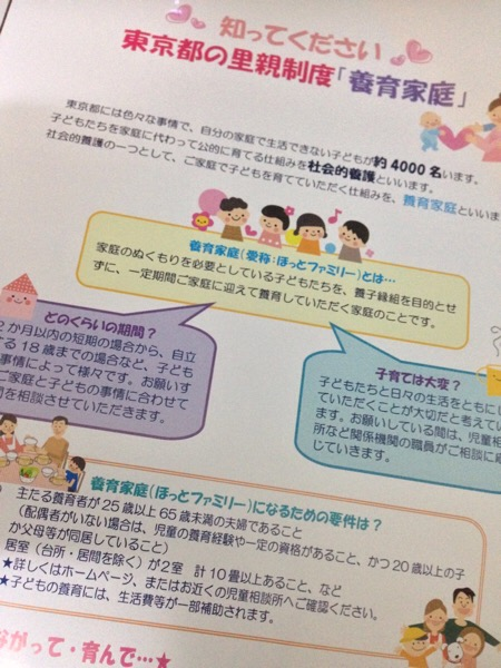 東京都の里親制度、「養育家庭(ほっとファミリー)」の登録家庭はいくつでしょう?|行政書士阿部総合事務所