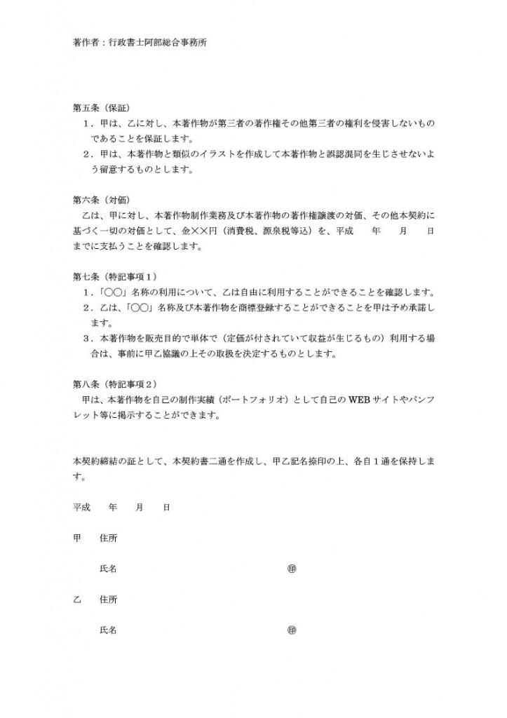 キャラクターイラスト著作権譲渡契約書_2