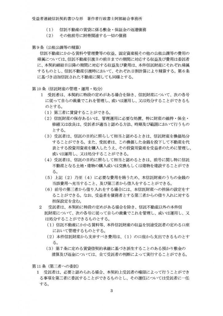 受益者連続信託契約書 ひな形_3