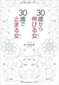 『30歳から伸びる女、30歳で止まる女』有川真由美|行政書士阿部総合事務所