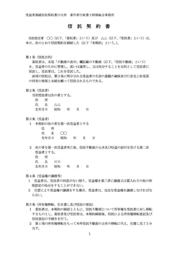受益者連続信託契約書 ひな形_1