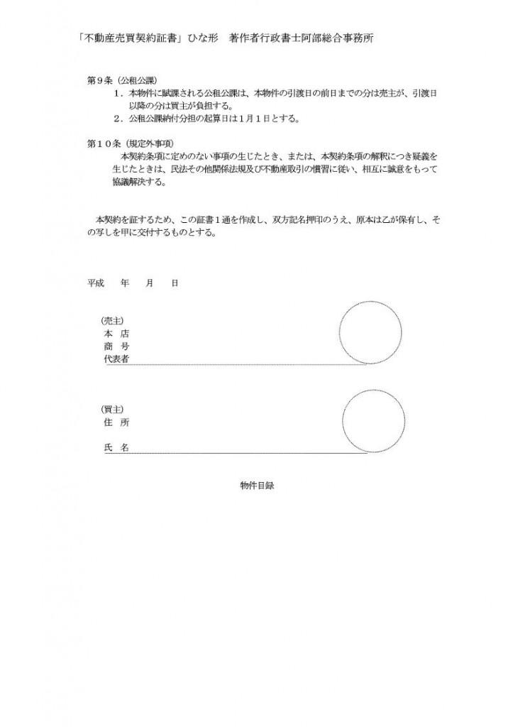 「不動産売買契約証書」ひな形_2